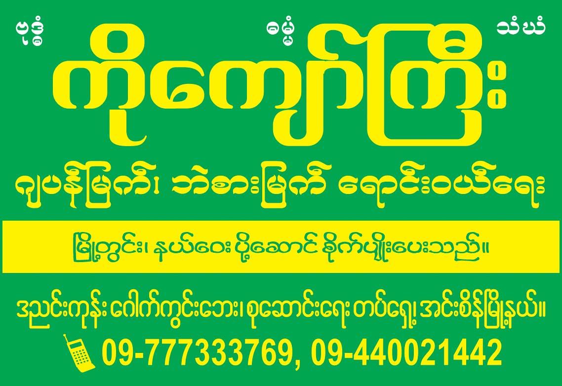 Ko Kyaw Gyi