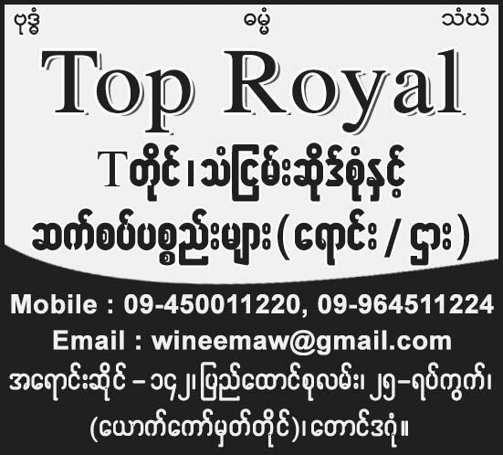 Top Royal