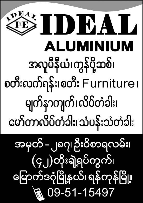 Ideal Aluminium