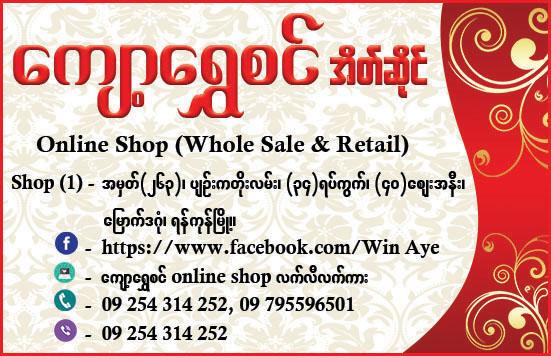 Kyawt Shwe Sin