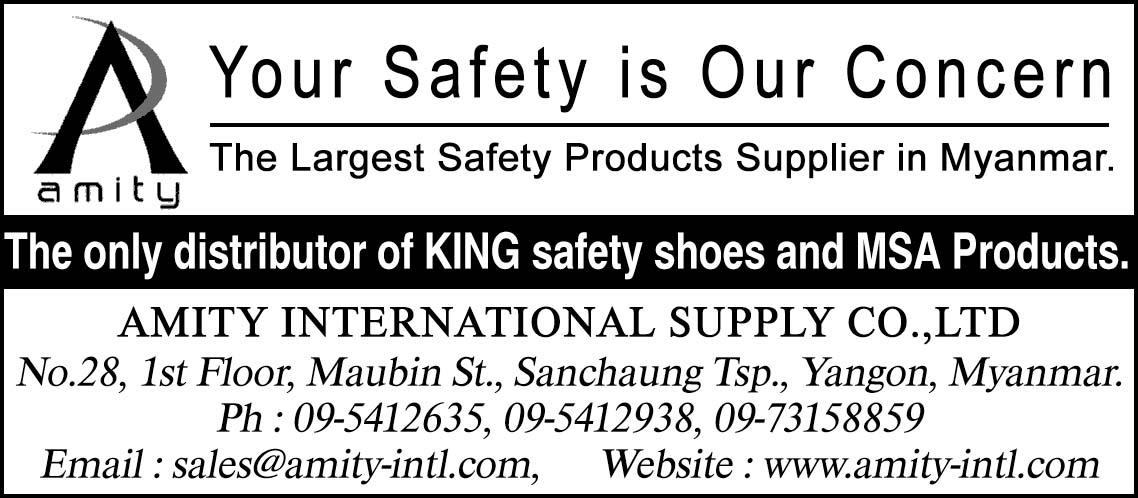 Amity International Supply Co., Ltd.