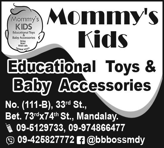 Mommy's Kids
