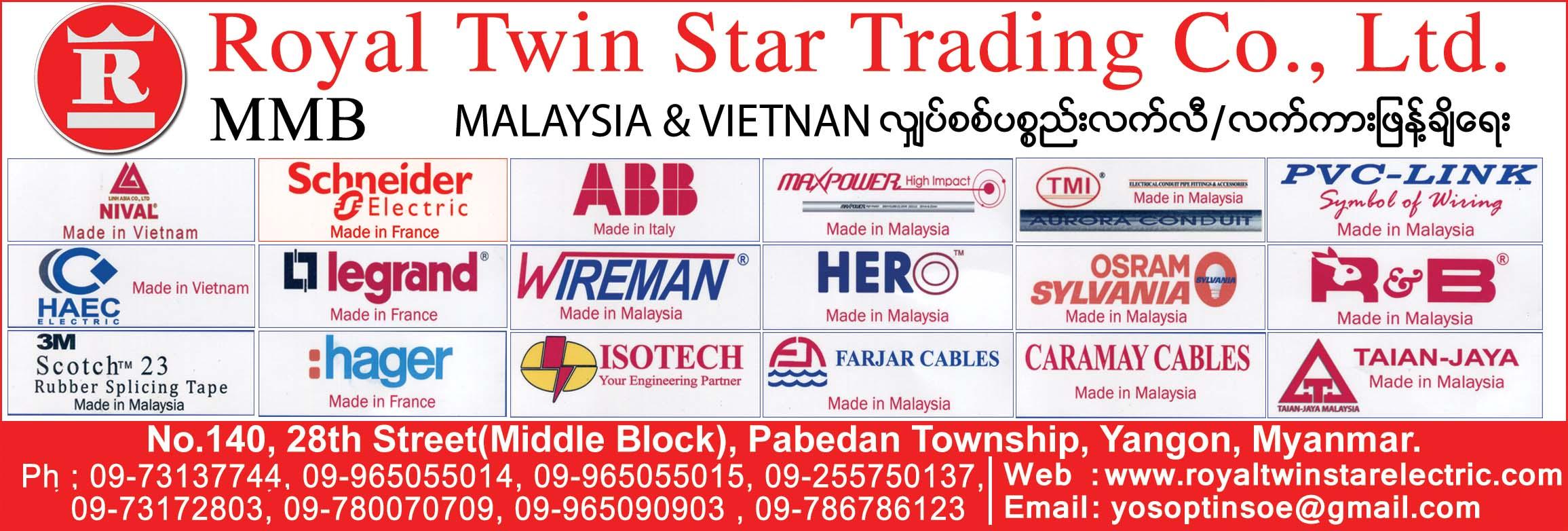 Royal Twin Star Trading Co., Ltd.