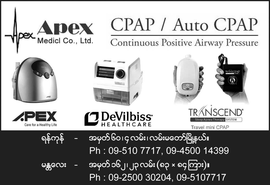 Apex Medical Co., Ltd.