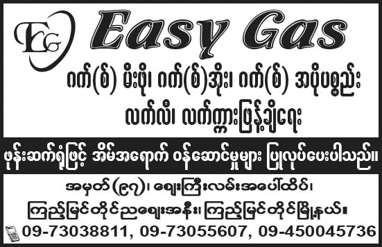 Easy Gas