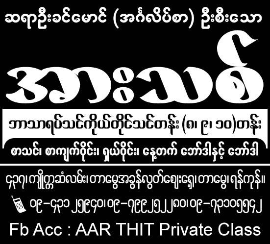 Arr Thit
