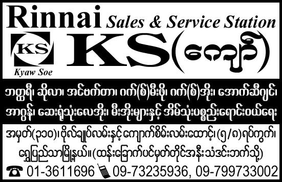 KS (Kyaw)