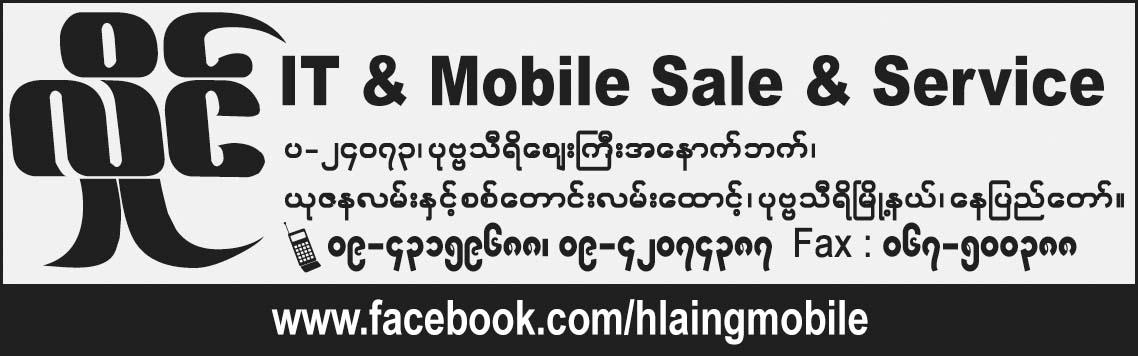 Hlaing Mobile