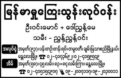 Myanmar Hmu Kyay Thun