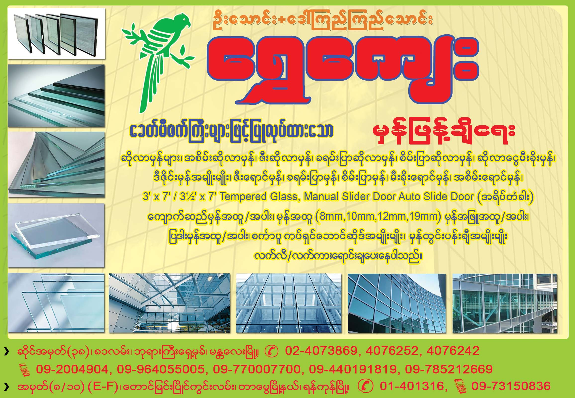 Shwe Kyae