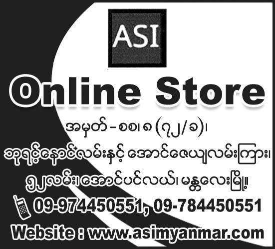 Asi Online Store