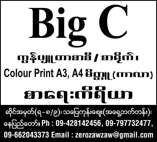 Big C