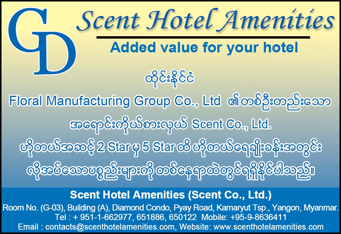 Scent Hotel Amenities (Scent Co., Ltd.)