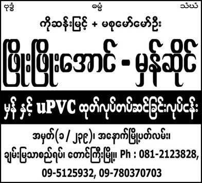 Phyo Phyo Aung