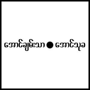 Aung Chanthar & Aung Thukha