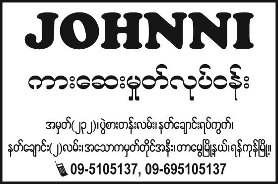 Johnni