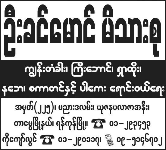 U Khin Maung Family