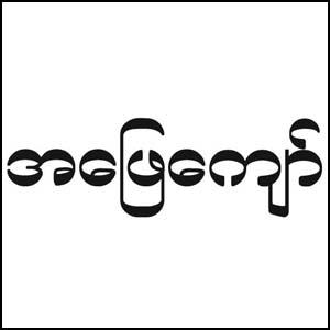 Ah Phyay Kyaw