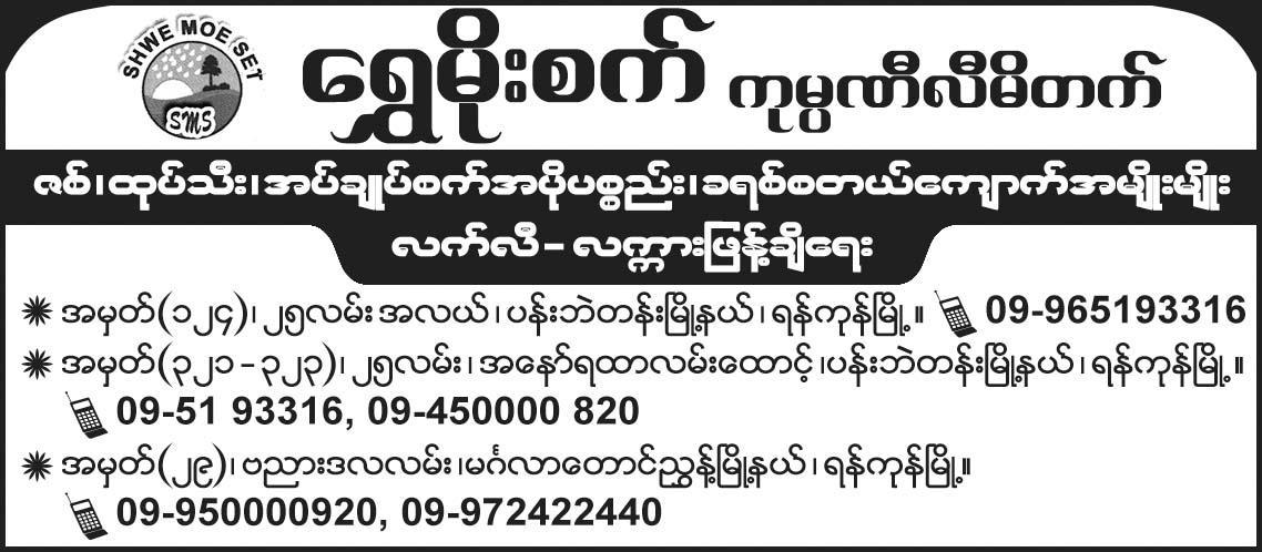 Shwe Moe Sat Co., Ltd.