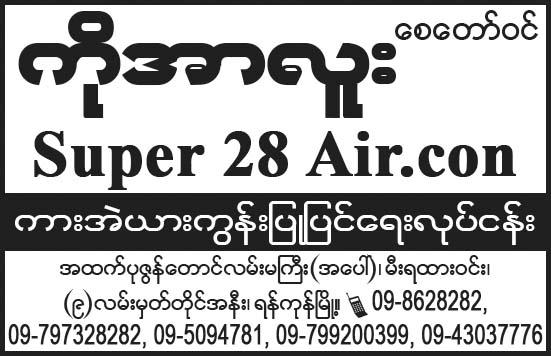 Super 28 Air Con / Ko Ar Lu