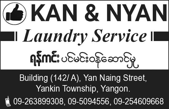 Kan and Nyan