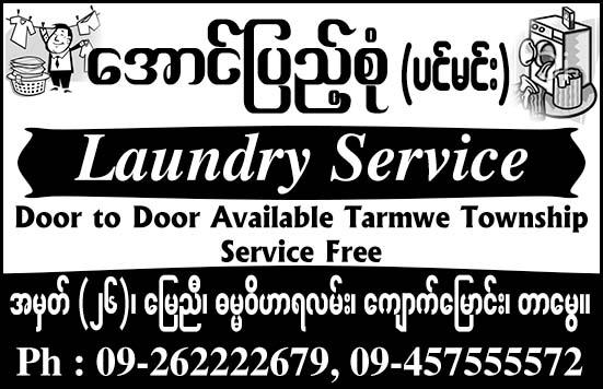 Aung Pyae Sone Laundry Service