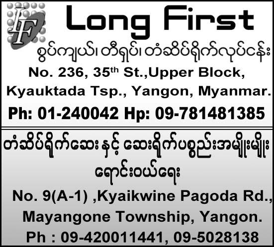 Long First