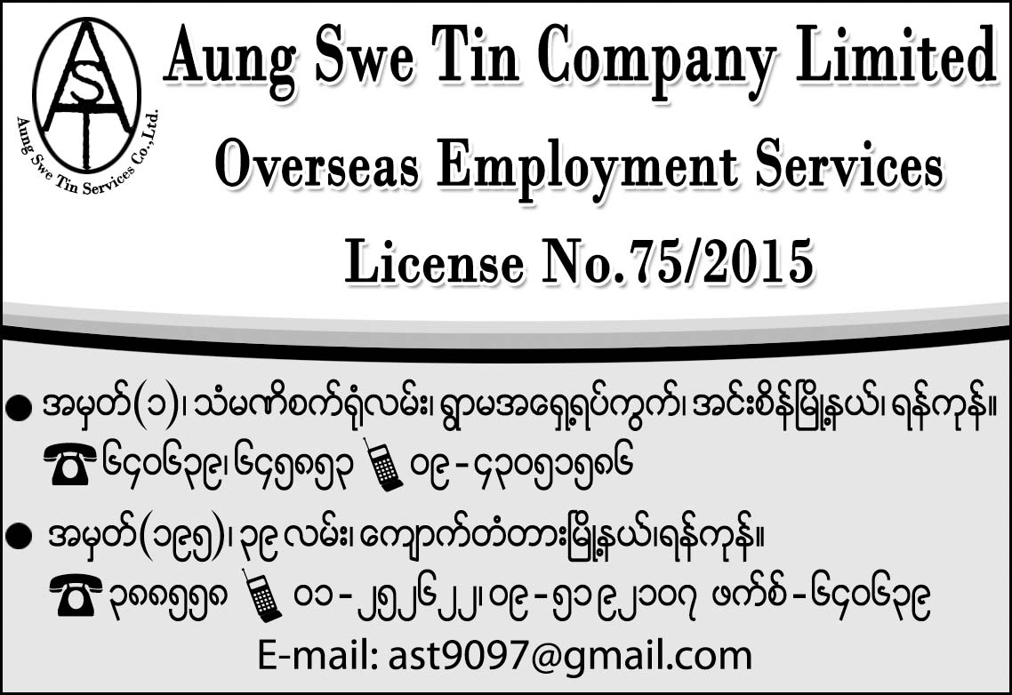 Aung Swe Tin Co., Ltd.