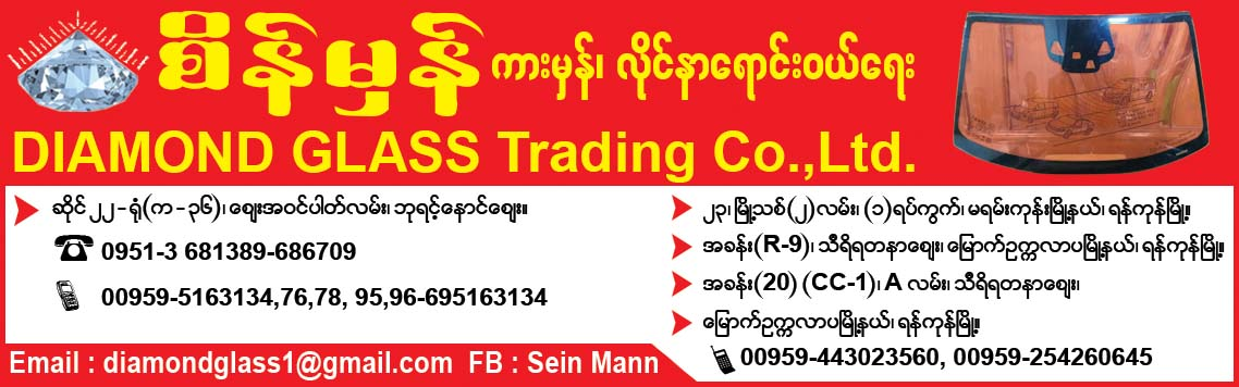 Diamond Glass Trading Co., Ltd.