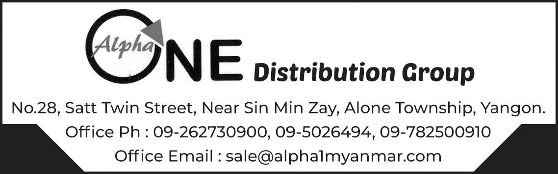 Alpha One Distribution Group