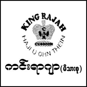 King Raja (Family)