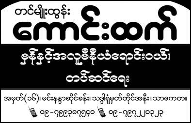 Kaung Htet