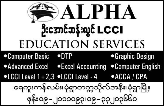 ALPHA (U Aung San Lwin)