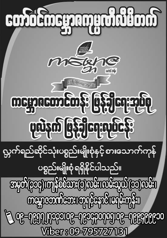 Taw Win Kanbawza Co., Ltd. (Black Pearl)