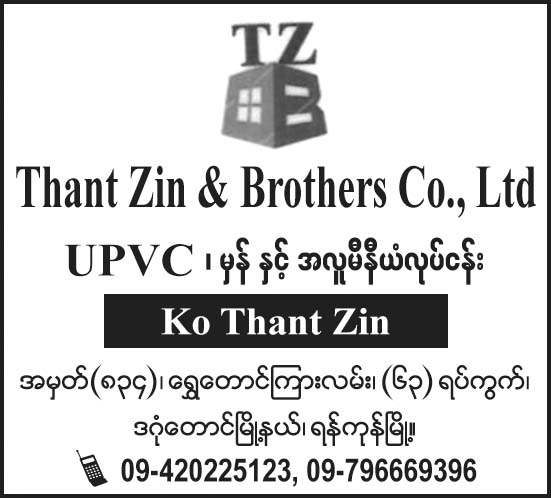 Thant Zin and Brothers Co., Ltd.