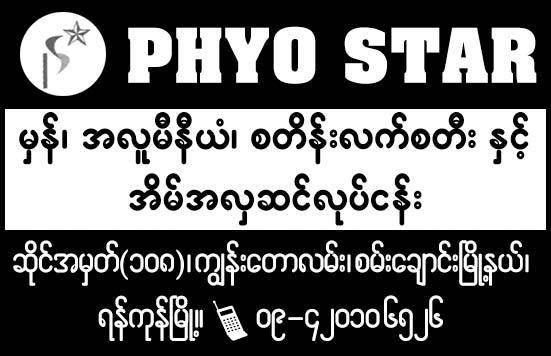 Phyo Star