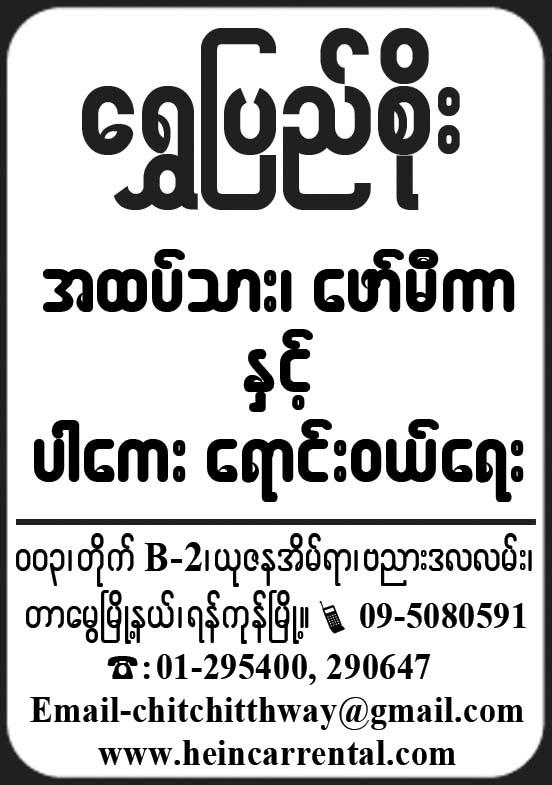 Shwe Pyi Soe