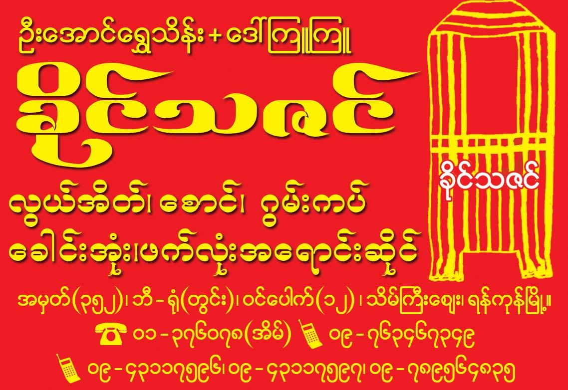 Khaing Thazin