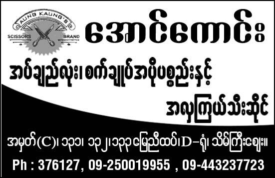Aung Kaung
