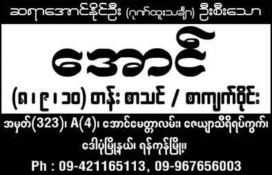 Aung Education