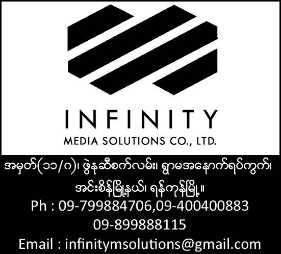 Infinity Media Solutions Co., Ltd.