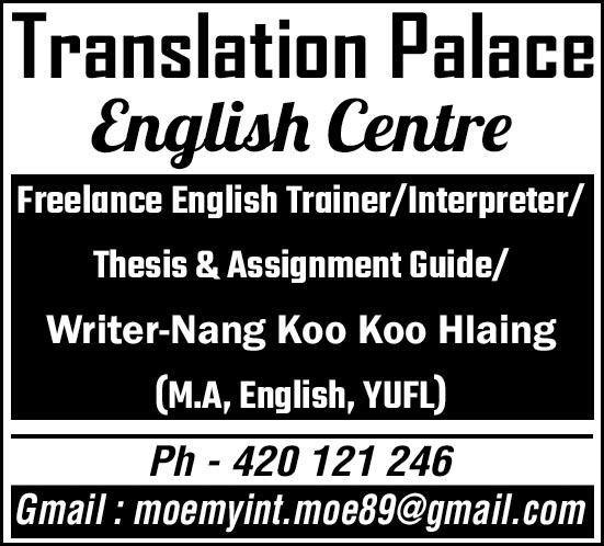 Translation Palace