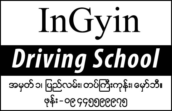 Ingyin