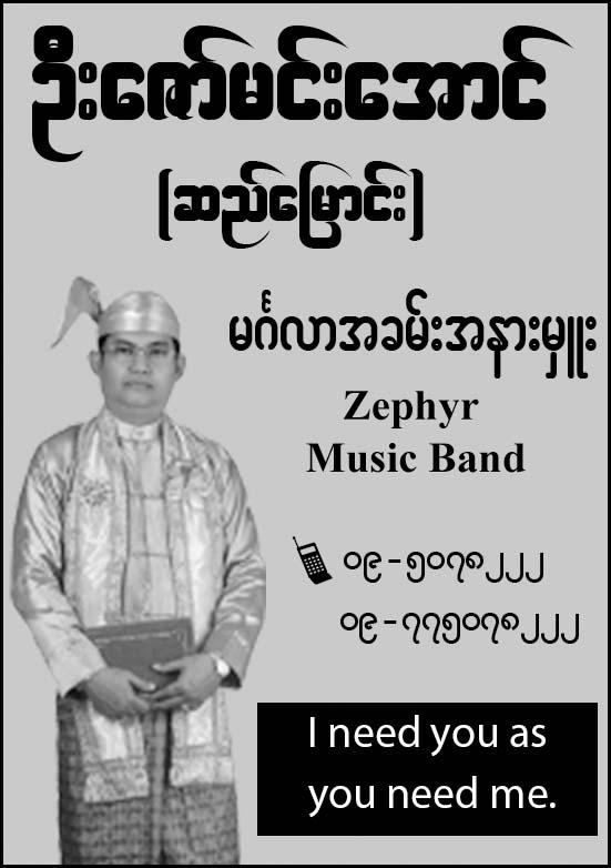 U Zaw Min Aung