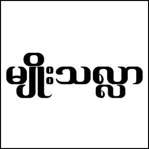 Myo Thalar