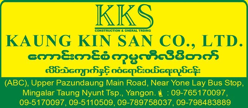 Kaung Kin San Co., Ltd.