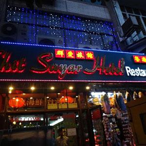Chit Sayar Hotel and Restaurant