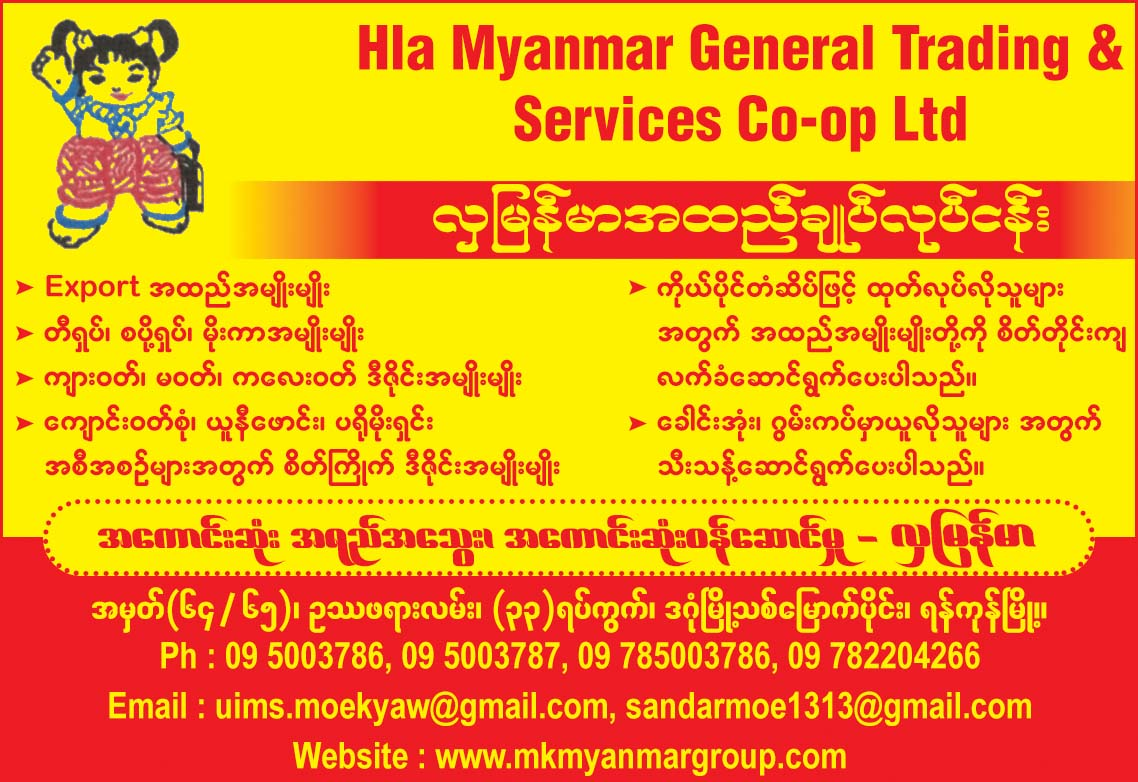 Hla Myanmar General Trading and Services Co-op Ltd.
