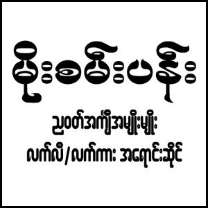 Moe San Pan