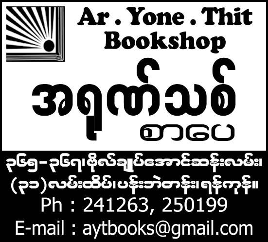Ar Yone Thit